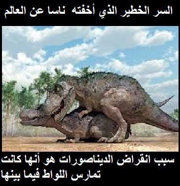 الديناصور الثقيل هادرسور hadrosaur